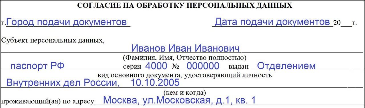 2c1b3b9e43ba3 Согласие на обработку персональных данных для визы: бланки и образцы ...