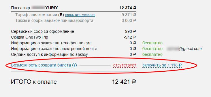 Купить билет на самолет владивосток санкт петербург