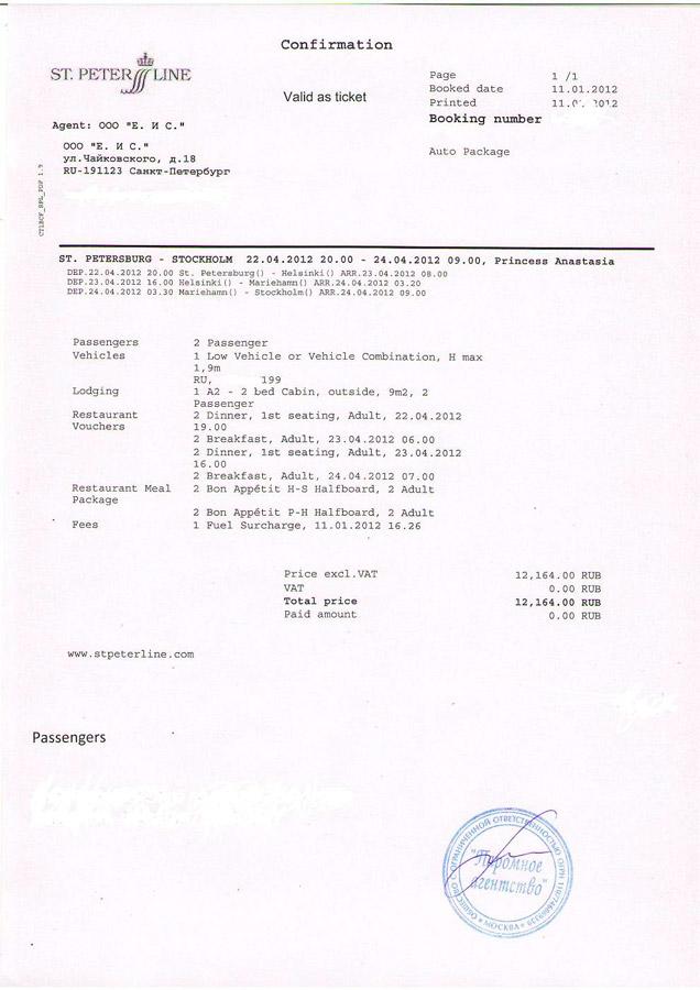 Цена билета на самолет уфа нижневартовск