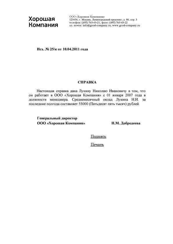Виза в грецию список документов образец справки.