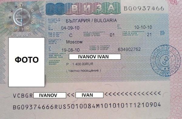 фото болгарской визы