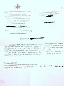 Как сделать загранпаспорт без военного билета и формы 32