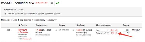 билет Москва-Калининград