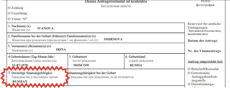 ТЦ, стал в анкете на работу спрашивают про кредиты русском языке есть