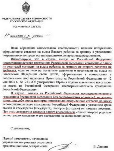 Официальный ответ пограничной службы ФСБ.