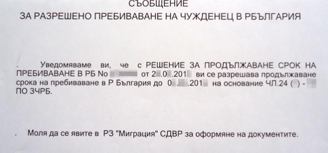 Разрешение на пребывание в Болгарии.