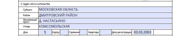 адрес места жительства в анкете на загранпаспорт