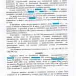 Решение суда о выезде, страница 2.