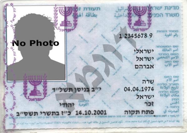 Теудат зеут — удостоверение личности в Израиле.