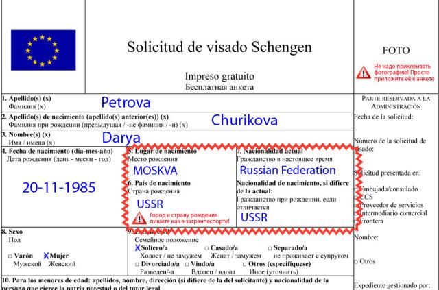 заполнение графы гражданства в анкете на визу
