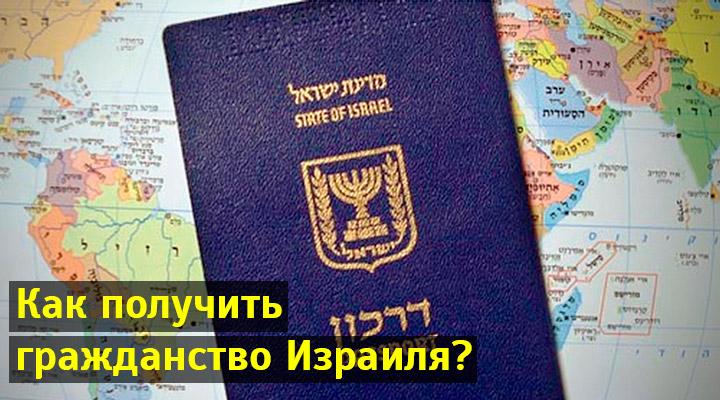 кто может получить израильское гражданство россиянину обычные магазины Вереск