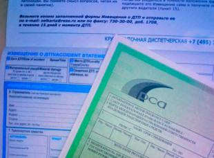 Изображение - Нужна ли зеленая карта в белоруссию green-kart-310x228