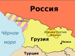 Грузия, Абхазия и Южная Осетия на карте
