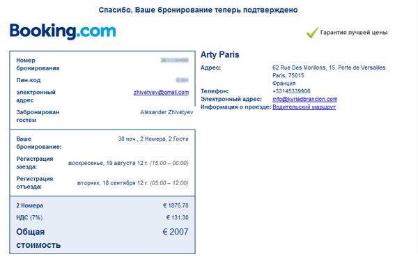 Бронирование отеля для визы с Booking.com.