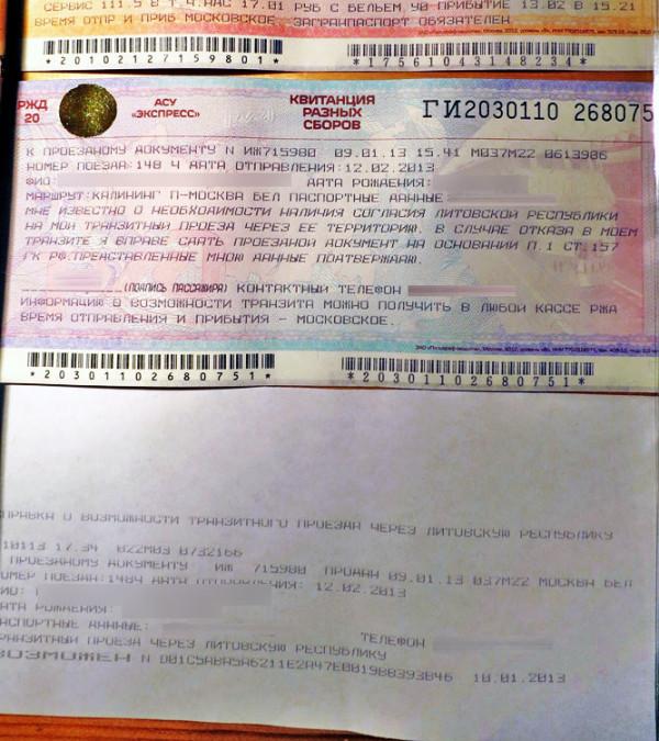 билет в Калининград