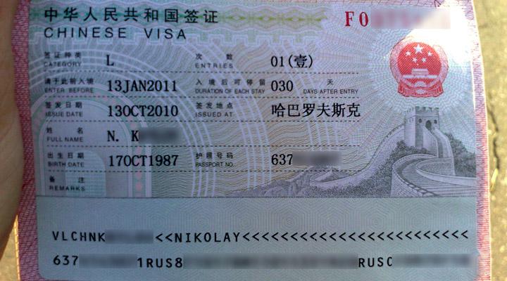 Как сделать визу на границе в китае