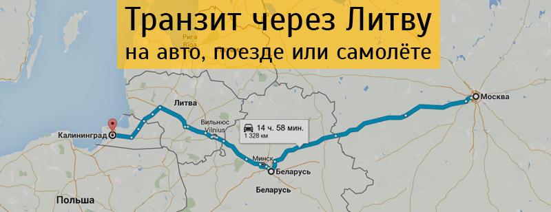 москва калининград на авто маршрут прибыл