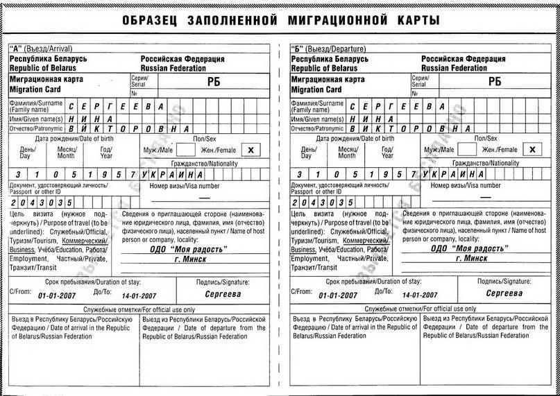 миграционная карта болгарии образец заполнения - фото 2