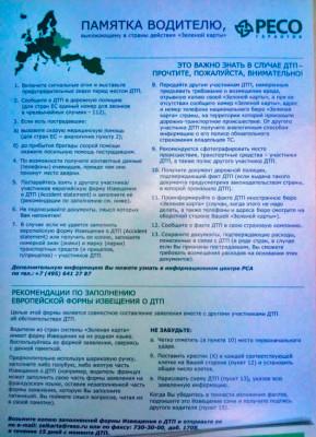 Изображение - Нужна ли зеленая карта в белоруссию pamiatka-pri-dtp-289x400