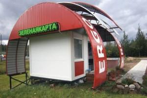 Павильон по продаже Зелёной карты у границы с Финляндией.