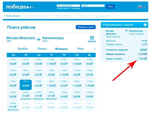 дешёвые авиабилеты из Москвы в Калининград