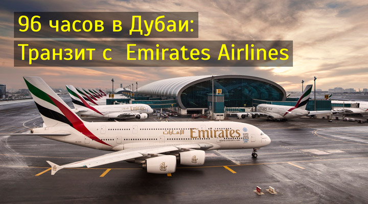 Транзитная виза в Дубай через Эмирейтс на 96 часов