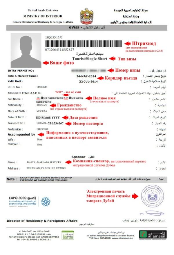 Как выглядит туристическая виза в ОАЭ.