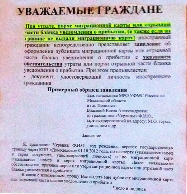 Памятка в УФМС о восстановлении миграционной карты.