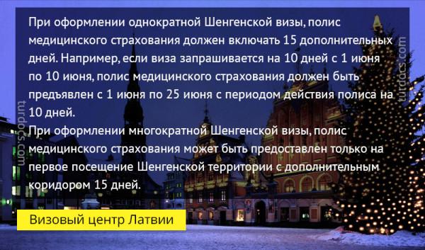 цитата ВЦ Латвии