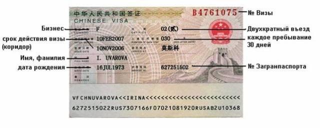виза в Пекин