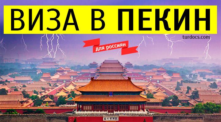 Виза в Китай для россиян в 2019 году: инструкция для самостоятельного оформления