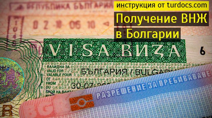 Виза категории Д в Болгарию для россиян пенсионеров в 2019 году