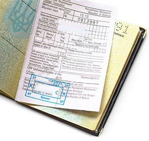 отрывной талон миграционной карты со штампом