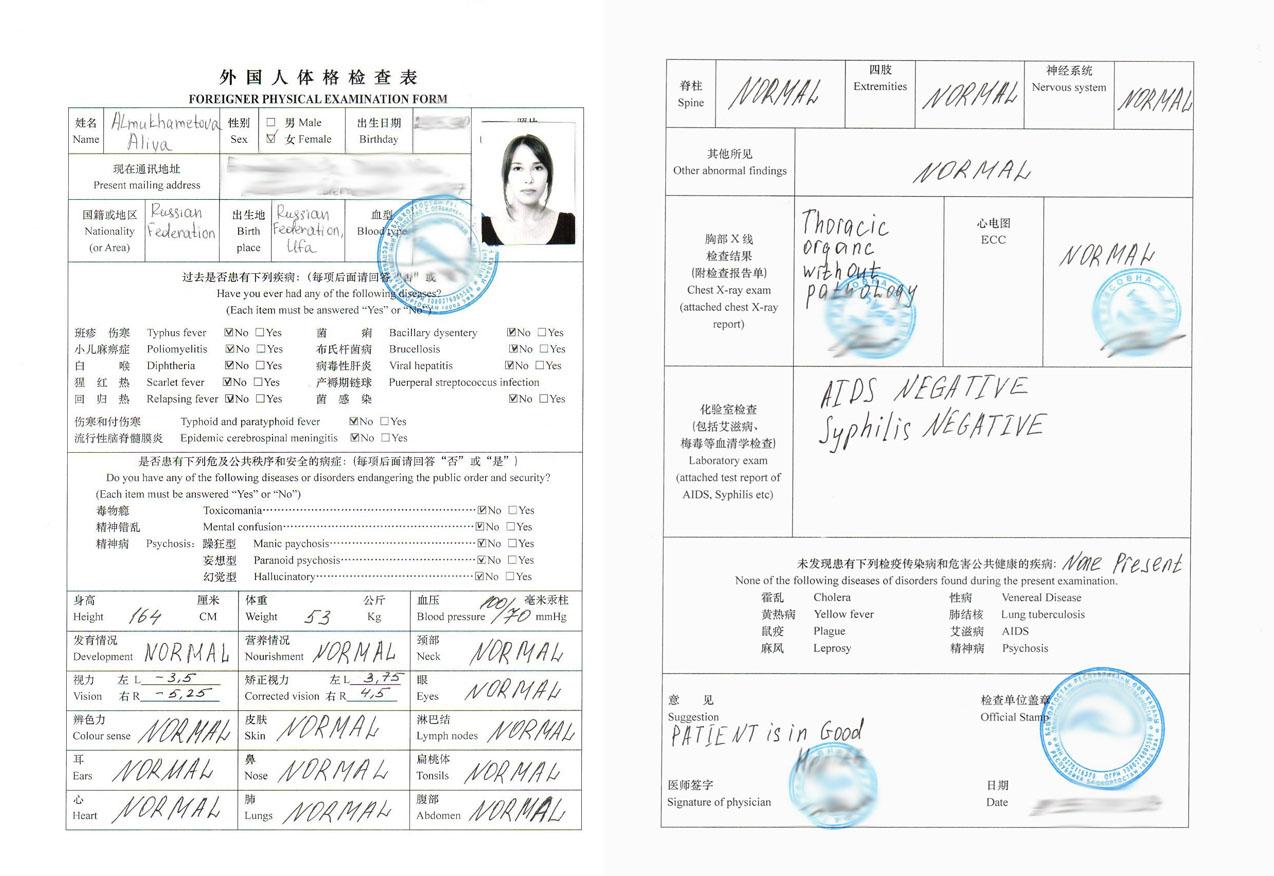 Медицинская справка для визы в китай не нужна токсикология анализ крови