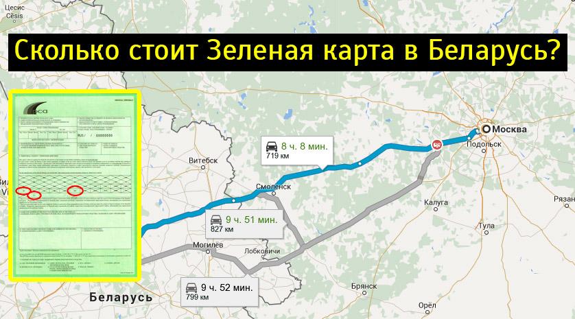 Страховка авто для белоруссии