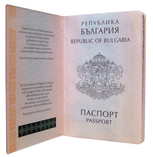 Паспорт гражданина Болгарии