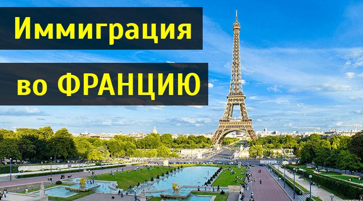 Как эмигрировать во францию