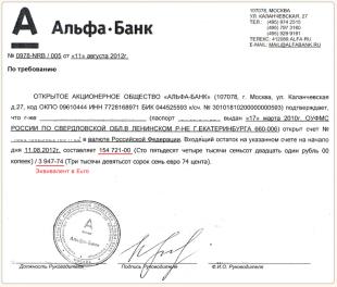 Выписка из банковского счета