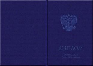 Диплом для оформления blue card