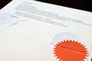 Нотариально заверенные документы