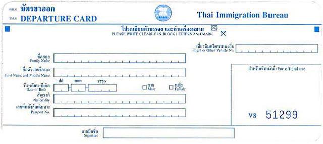 Бланк миграционной карты Таиланда