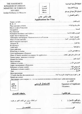 Бланк анкеты на визу