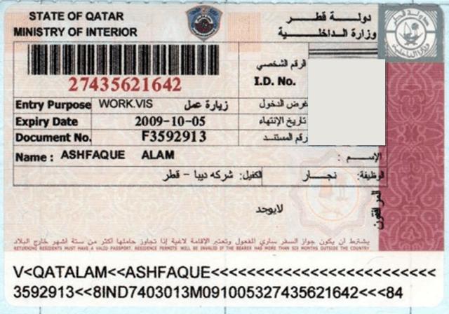 Бланк катарской визы