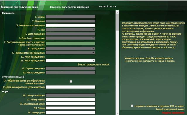 Сайт для подачи заявления