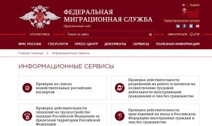 Сайт федеральной миграционной службы