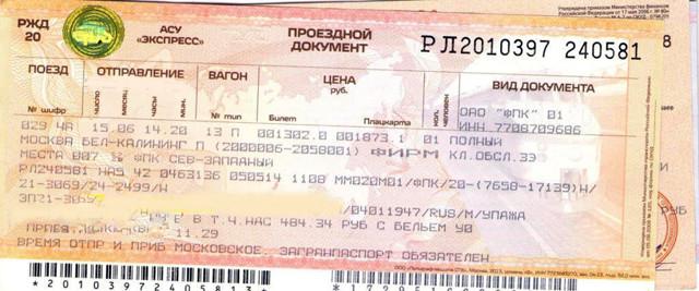 Билет на поезд Москва-Калининград