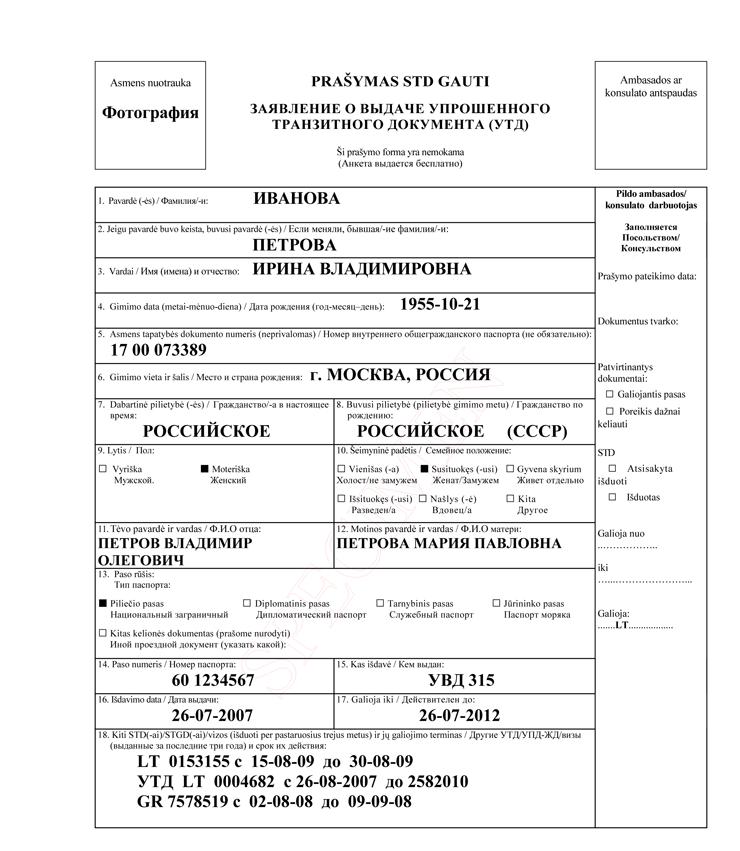 образец заполнения документов