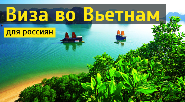 Нужна ли виза во Вьетнам для россиян в 2019 году: как оформить ее по прилету самостоятельно