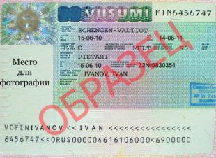 Пример бланка шенгенской визы