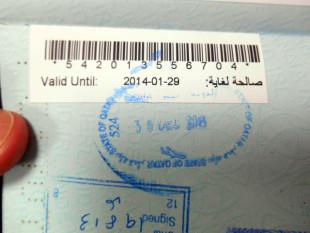 Пограничный штамп Катара